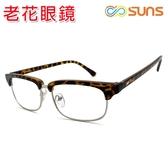 老花眼鏡 文青老花眼鏡 時尚老花 豹紋框眼鏡 超輕盈 精品老花 高硬度耐磨鏡片 配戴不暈眩