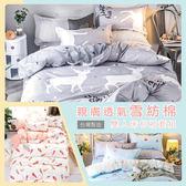 Artis台灣製【合版GB】雙人床包+涼被四件組 雪紡棉磨毛加工處理 親膚柔軟