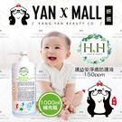 補充瓶-1000ml|HH 護幼安淨膚防護液 150ppm【妍選】