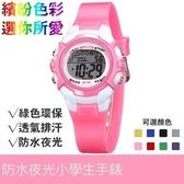 兒童手錶防水夜光小學生手錶運動電子錶-多色可選?尚?版手錶【店長推薦】