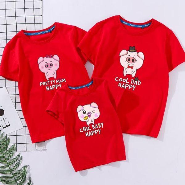 親子裝一家三口四口夏裝短袖t恤加大尺碼新款潮母子裝幼兒園家庭套裝   任選一件享八折