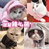 寵物衣服 貓咪服寵物夏季睡衣款公主貓服可愛耳朵帶帽薄款透氣背心 GD1864『Pink領袖衣社』