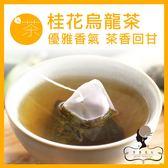 午茶夫人桂花烏龍茶8 入袋花茶花草茶茶包可冷泡