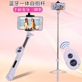 自拍桿 帶三角攝像支架藍芽手機通用遙控照相旅行三腳架 BF12005『男神港灣』