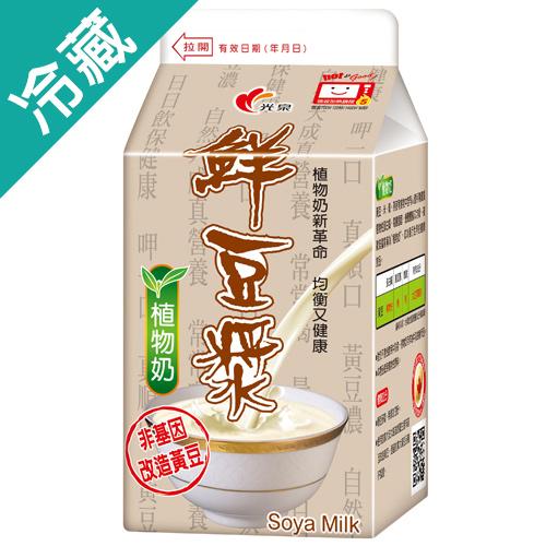 光泉鮮豆漿450ML /瓶【愛買冷藏】