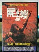 影音專賣店-C01-009-正版DVD-電影【屍變 2013】-翻拍大導演山姆雷米同名恐怖經典