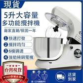 【現貨秒殺】110V電動打蛋機多功能5L攪拌機打奶油機打蛋器和面機攪拌器贈送三件套