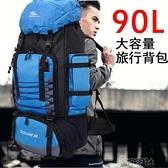 雙肩包旅行旅游背包男女戶外登山包大容量90L行李背包野營打工包 【全館免運】