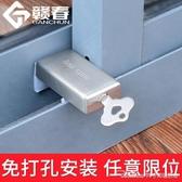 窗戶鎖扣鋁合金紗窗門窗鎖推拉門鎖兒童防護安全鎖神器防盜限位器 阿卡娜