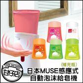日本 MUSE 感應式自動泡沫 給皂機 (補充瓶) 250ml 鮮柚 綠茶 香皂 水果 除異味 甘仔店3C配件