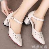 鏤空涼鞋 涼鞋女粗跟夏季新款韓版百搭中跟鏤空正裝工作鞋真皮中空女鞋 唯伊時尚