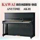 河合KAWAI K25 直立鋼琴+AK-...