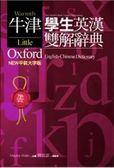 (二手書)LOD-NEW平裝大字版牛津學生英漢雙解辭典