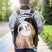 貓包太空艙雙肩包外出便攜寵物包狗狗背包貓咪書包貓袋裝貓籠用品【全館免運】