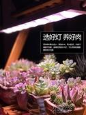 植物補光燈 科瑞LED植物補光燈全光譜多肉補光燈上色室內雨林缸盆 【快速出貨】