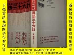 二手書博民逛書店日文原版罕見兵法三十六計Y399306 梁増美 Discover 出版2008