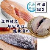 【南紡購物中心】【賣魚的家】厚切鮭魚/鱸魚/虱目魚 任選5片組