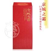 牛爾 京城之霜 60植萃十全頂級全能乳 120ML/瓶【i -優】