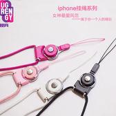 iPhone HTC 三星 SONY 多功能 可愛 硅膠 掛繩 繩子 吊繩 掛脖子 手機掛繩 手機掛鏈
