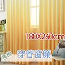 窗簾露紅煙紫 免費修改高度 寬180X高...