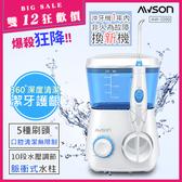 *雙12特惠價【日本AWSON歐森】全家健康SPA沖牙機/洗牙機(AW-2200)7噴頭家庭用