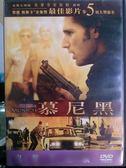 挖寶二手片-G13-015-正版DVD【慕尼黑】-史蒂芬史匹柏