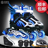 溜冰鞋兒童全套套裝旱冰鞋輪滑鞋男童女初學者中大童【勇敢者戶外】