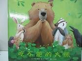 【書寶二手書T8/少年童書_EFV】吃不飽的大熊_卡瑪.威爾森