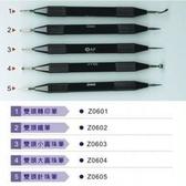 《享亮商城》Z0603 雙頭小圓珠筆