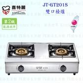 【PK 廚浴 館】高雄喜特麗JT GT201S 雙口檯爐台爐JT 201 瓦斯爐 店面可