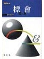 二手書博民逛書店《標會Q&A-超級個人理財寶典》 R2Y ISBN:957929