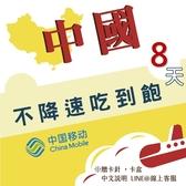 純中國網路卡|中國移動8天不降速吃到飽網路卡 中國網路卡/中國移動電信/中國最強網卡