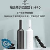 隨手吸塵器 Z1 Pro 順造 小米有品 車用 家用 無線 吸塵器 充電式 Type-C 多功能吸頭 LED照明燈