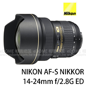 贈禮券~NIKON AF-S 14-24mm F2.8 G ED 大三元廣角鏡 (24期0利率 免運 國祥公司貨) F2.8G 廣角變焦鏡頭