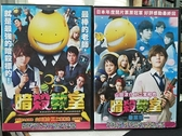 挖寶二手片-C05--正版DVD-日片【暗殺教室1+2 套裝系列2部合售】-(直購價)