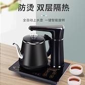 全自動上水壺電熱燒水茶壺一體家用泡茶具器茶台專用抽水電磁爐ATF 夢幻小鎮