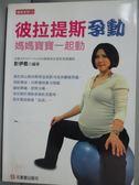 【書寶二手書T1/醫療_HAG】彼拉提斯孕動:媽媽寶寶一起動_彭伊君