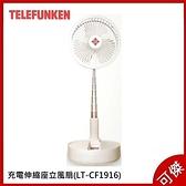 德律風根 TELEFUNKEN 充電伸縮座立風扇 LT-CF1916 電風扇 四段風速調整 超長續航力 可傑
