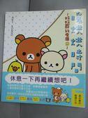 【書寶二手書T1/繪本_IIT】暖烘烘時間(9):拉拉熊的生活_AKI KONDO