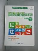 【書寶二手書T1/語言學習_WGU】日常生活日本語初級(下)_川口良