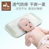 寶寶嬰兒涼枕頭0-1歲夏季透氣冰絲吸汗枕小孩新生兒童3-6歲幼兒園 全館免運 可大量批
