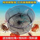魚網 螃蟹籠網加重魚網加粗捕蟹網螃蟹籠子漁具 萬客城