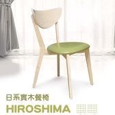 IHouse-廣島 簡約日系實木餐椅