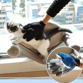 貓梳子擼貓手套寵物梳貓去浮毛除毛梳貓咪掉毛梳毛刷貓按摩梳手套   樂趣3C