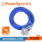 群加 Powersync 2P工業用1對3插帶燈延長線/動力線/藍色/5m(TU3W6050)