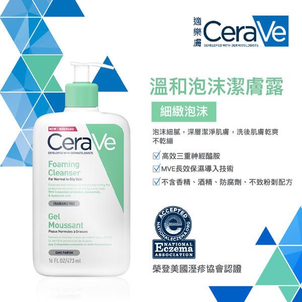 CeraVe 長效潤澤修護霜340G+溫和泡沫潔膚露473ML 洗謢雙入組 長效潤澤 (雙11限定組)