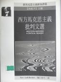 【書寶二手書T1/大學商學_IBA】西方馬克思主義批判文選_徐平, 曾淑正