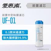 愛惠浦 10英吋前置UF中空絲膜濾芯1支_UF-01