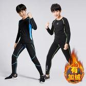 兒童運動緊身衣套裝男打底速干衣訓練服