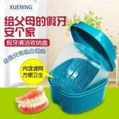 牙套盒假牙清洗盒全半口假牙儲牙盒牙套義齒保持器雙層瀝濾水清潔盒 喵小姐